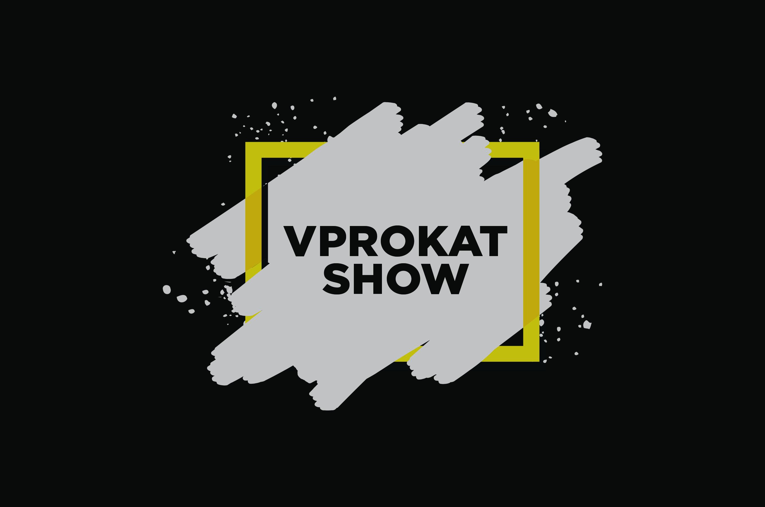 Vprokat-show